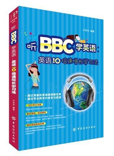听BBC学英语:英语10倍速增长学习法