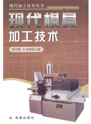现代模具加工技术·现代加工技术丛书