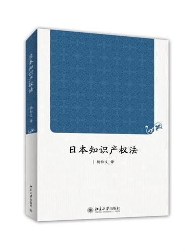 日本知识产权法