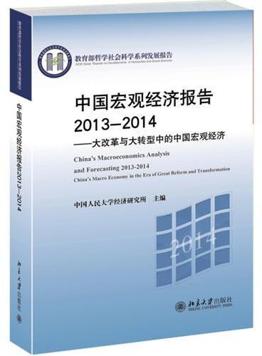 中国宏观经济报告2013-2014——大改革与大转型中的中国宏观经济