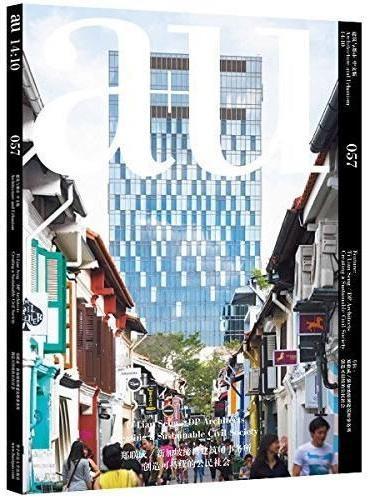 建筑与都市(057):郑联成 新加坡缔博建筑师事务所