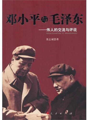 邓小平与毛泽东—伟人的交流与评说