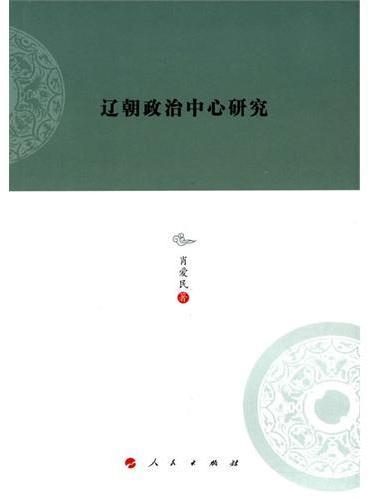 辽朝政治中心研究
