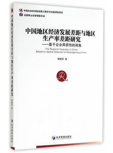 中国地区经济发展差距与地区生产率差距研究——基于企业异质性的视角