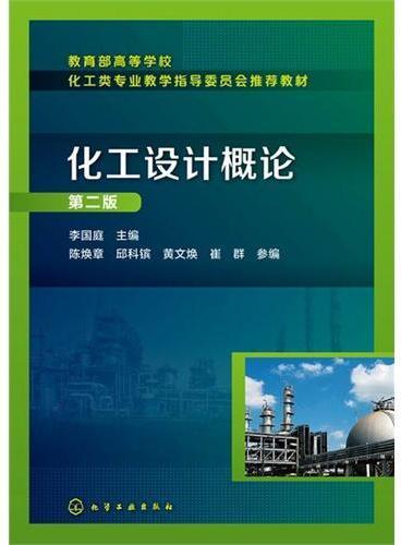 化工设计概论(李国庭)(第二版)
