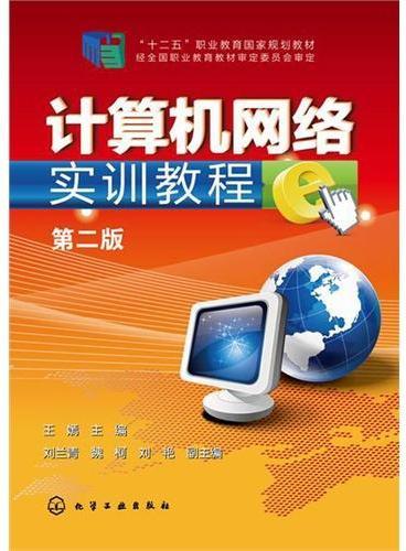 计算机网络实训教程(王嫣)(第二版)