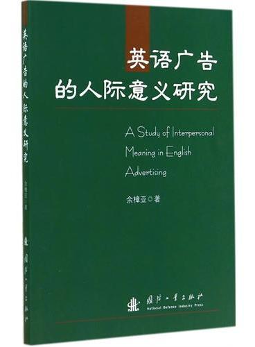 英语广告的人际意义研究