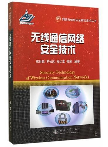 无线通信网络安全技术