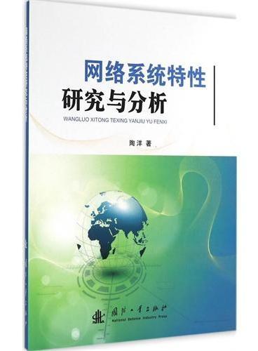 网络系统特性研究与分析
