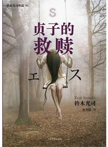 贞子的救赎 恐怖小说最高杰作!午夜凶铃系列震撼的最新作!