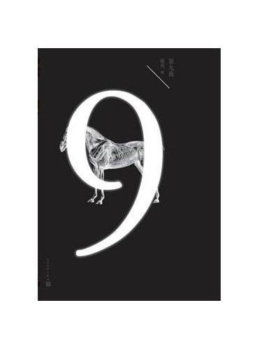 第九夜 获2014年中国最美图书奖