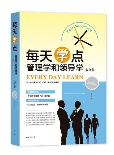 每天学点管理学和领导学大全集(白金版)