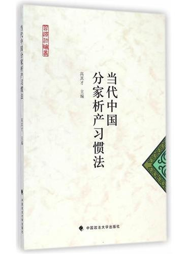 当代中国分家析产习惯法