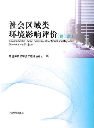 社会区域类环境影响评价(第三版)