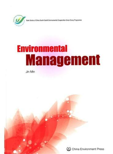 环境管理=Environmental Management