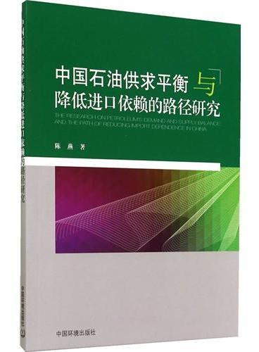 中国石油供求平衡与降低进口依赖的路径研究