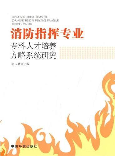 消防指挥专业专科人才培养方略系统研究