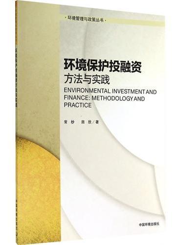环境保护投融资:方法与实践