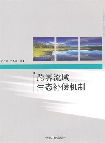 跨界流域生态补偿机制