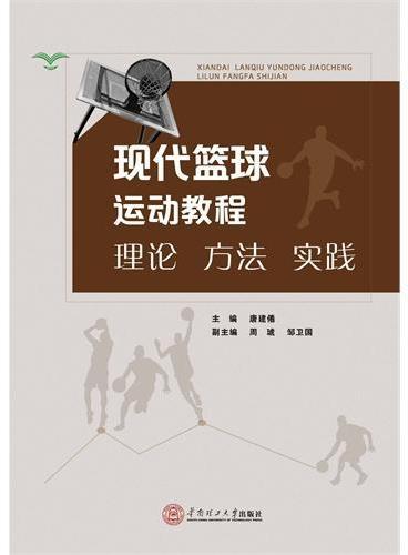 现代篮球运动教程:理论.方法.实践