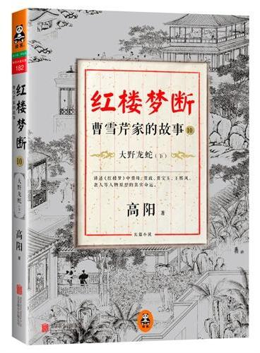 红楼梦断:曹雪芹家的故事10·大野龙蛇(下)