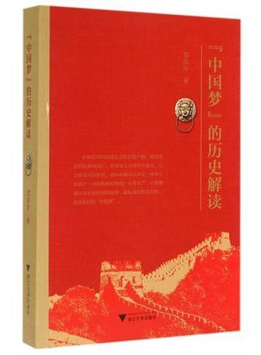 """""""中国梦""""的历史解读"""