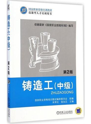 铸造工(中级)(第2版,国家职业资格培训教材 技能型人才培训用书)
