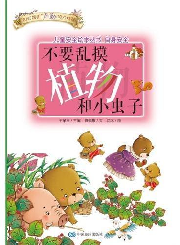 儿童安全绘本丛书·自身安全篇:不要乱摸植物和小虫子(《安的种子》作者王早早主编 知心姐姐卢勤倾力推荐)