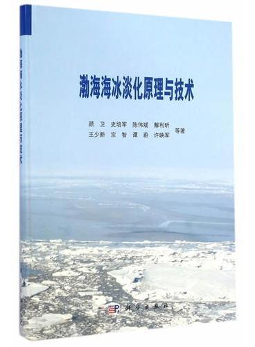 渤海海冰淡化原理与技术