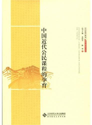 中国近代公民课程的孕育