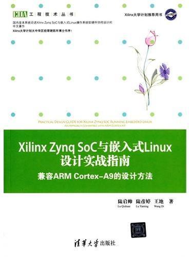 Xilinx Zynq SoC与嵌入式Linux设计实战指南——兼容ARM Cortex-A9的设计方法(EDA工程