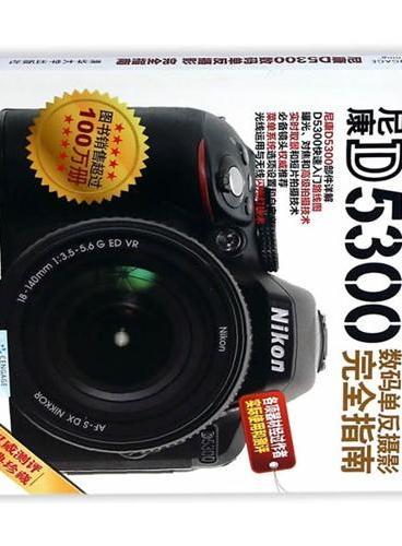 尼康D5300数码单反摄影完全指南