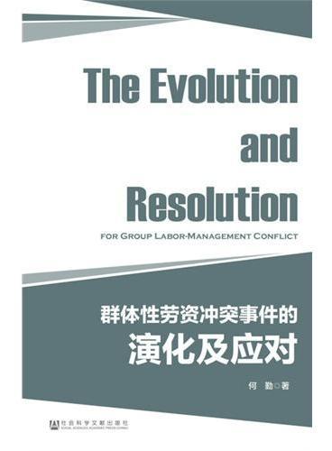 群体性劳资冲突事件的演化及应对