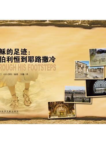 圣地之旅--耶稣的足迹:从伯利恒到耶路撒冷