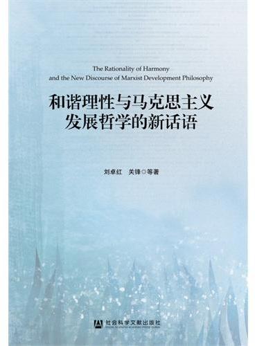 和谐理性与马克思主义发展哲学的新话语