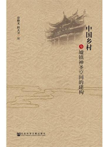 中国乡村与墟镇神圣空间的建构