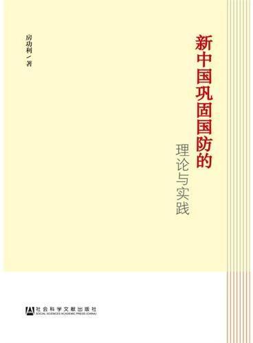 新中国巩固国防的理论与实践