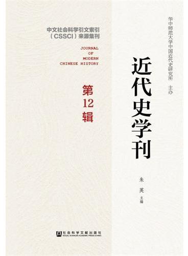 近代史学刊 第12辑