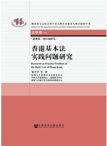 香港基本法实践问题研究