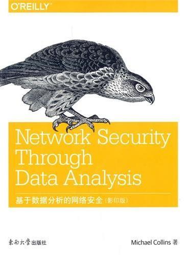 基于数据分析的网络安全(影印版)