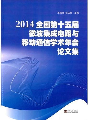 2014全国第十五届微波集成电路与移动通信学术年会论文集