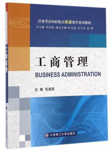 工商管理(任务型语码转换式双语教学系列教材)