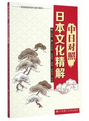 中日对照·日本文化精解 (学日语必备的教科书,重量级编写组精心策划)