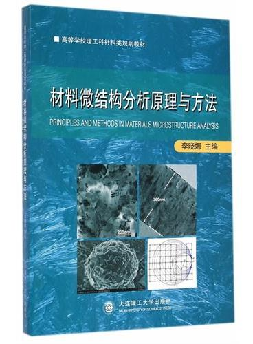 材料微结构分析原理与方法