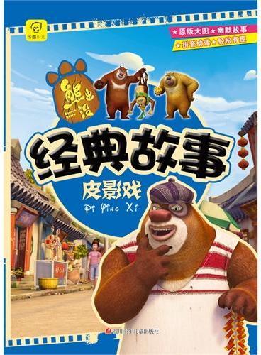 图豆少儿·熊出没经典故事3 :皮影戏