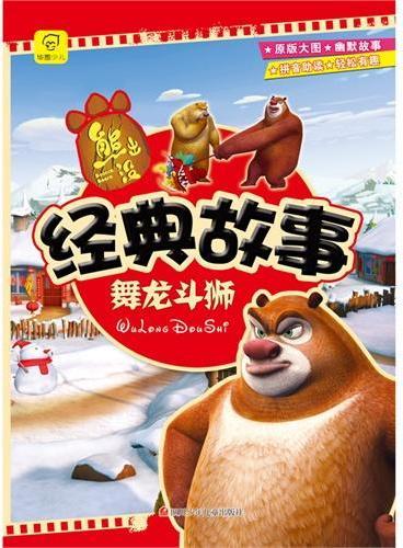 图豆少儿·熊出没经典故事4:舞龙斗狮