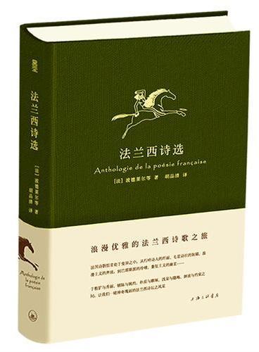 法兰西诗选(收录四十位法语诗人近两百首经典诗作,台湾著名诗人、翻译家、法国文学专家胡品清女士毕生心血结晶。悦读纪)