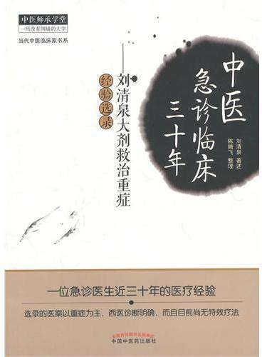 中医急诊临床三十年·中医师承学堂