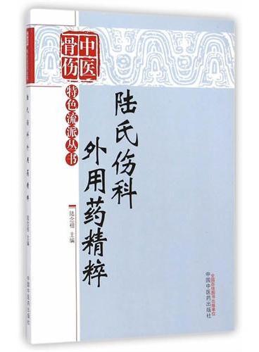 陆氏伤科外用药精萃(中医骨伤科特色流派丛书)
