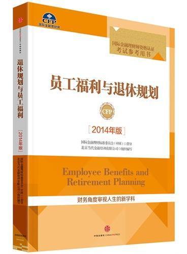 员工福利与退休规划(2014年版)
